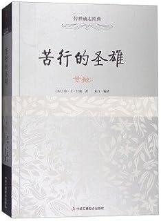 Ascetic Mahatma: Gandhi(Chinese Edition)