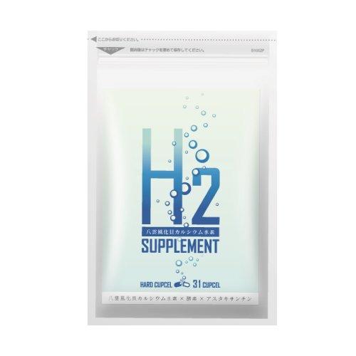 H2八雲風化貝カルシウム水素