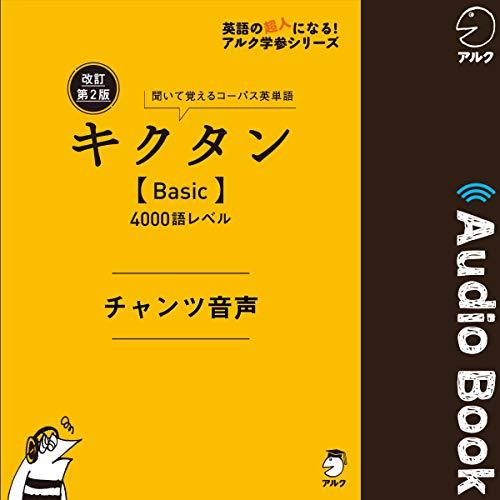 改訂第2版キクタン【Basic】4000語レベル チャンツ音声 Titelbild