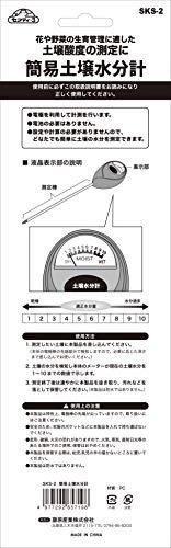藤原産業『セフティー3簡易土壌水分計(SKS-2)』
