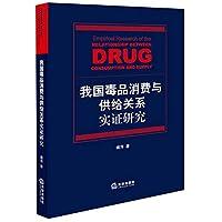 我国毒品消费与供给关系实证研究