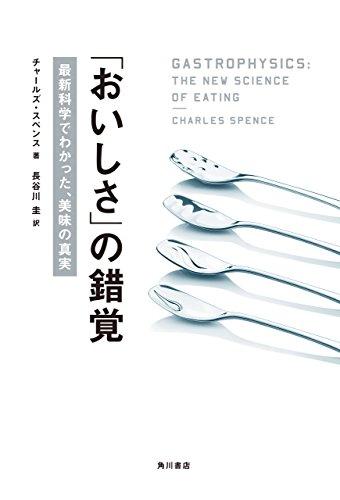 「おいしさ」の錯覚 最新科学でわかった、美味の真実 (角川書店単行本)