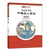 小牛顿人文馆·写给孩子的中国名人传记:郑成功