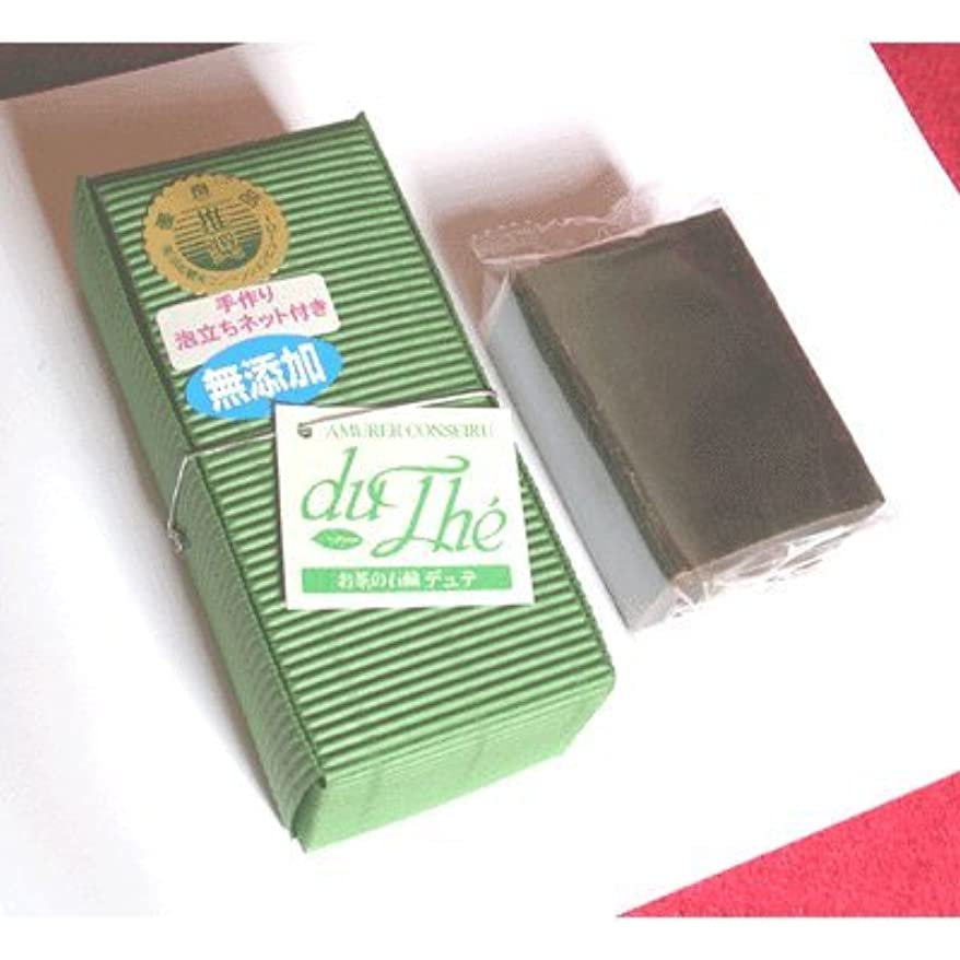 キュービック脚広告デュテお茶の石鹸120g 泡立てネット付