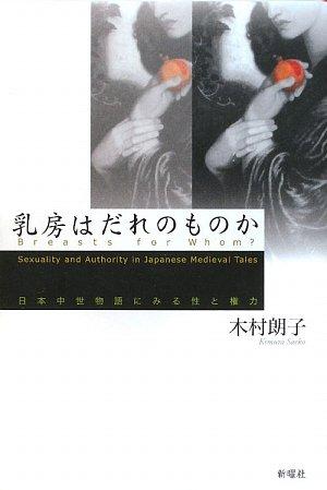 乳房はだれのものか―日本中世物語にみる性と権力
