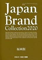 Japan Brand Collection 2020 福岡版 (メディアパルムック)