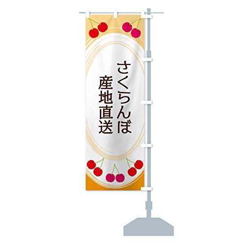 さくらんぼ産地直送 のぼり旗 サイズ選べます(コンパクト45x150cm 右チチ)
