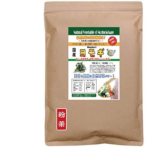 森のこかげ よもぎ 国産 野菜 粉末 パウダー 業務用 500g (ヨモギ餅には不可)