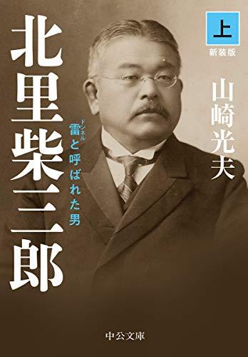 北里柴三郎(上)-雷と呼ばれた男 新装版 (中公文庫 (や32-5))