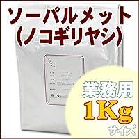 ノコギリヤシ (ソーパルメット) (1Kg)
