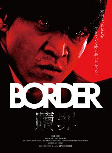 BORDER 贖罪/衝動 [DVD]