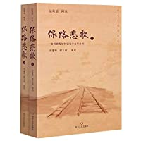 The Road Sorrow (Set 2 Volumes)(Chinese Edition)