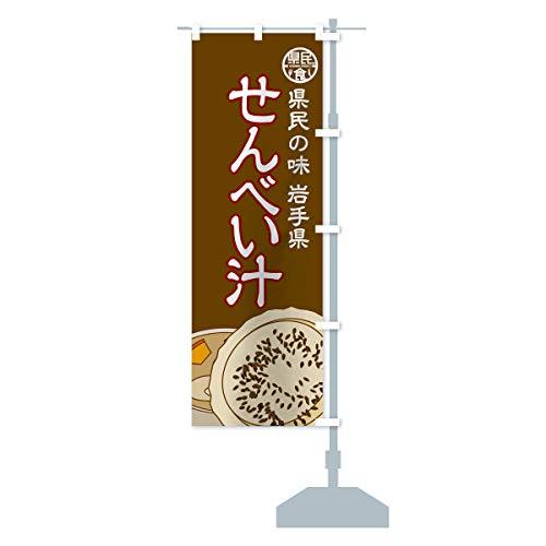 せんべい汁 のぼり旗 サイズ選べます(ジャンボ90x270cm 右チチ)