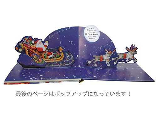 サンタさんのてがみ(2歳3歳からの絵本)(クリスマスしかけ絵本)