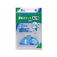 コレクト 透明ポケット A7 30枚 CF-770 『 2セット 』