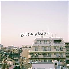 ヤングスキニー「8月の夜」の歌詞を収録したCDジャケット画像