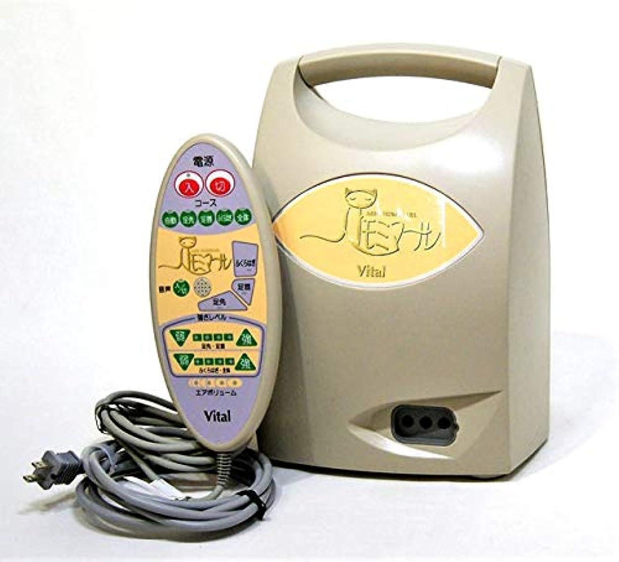 晴れ異邦人ジェスチャーMARUTAKA マルタカ ARM-01 足モミマール エアフットマッサージ機 Vital バイタル ASHI MOMIMARL