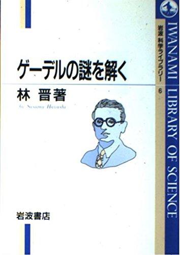 ゲーデルの謎を解く (岩波科学ライブラリー (6))