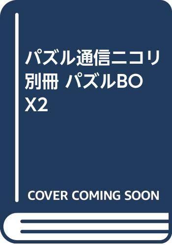 パズル通信ニコリ別冊 パズルBOX2