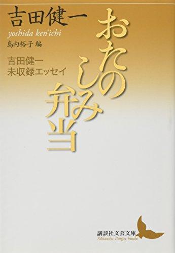 おたのしみ弁当 吉田健一未収録エッセイ (講談社文芸文庫)