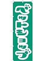 ペットショップ のぼり旗 (緑色)