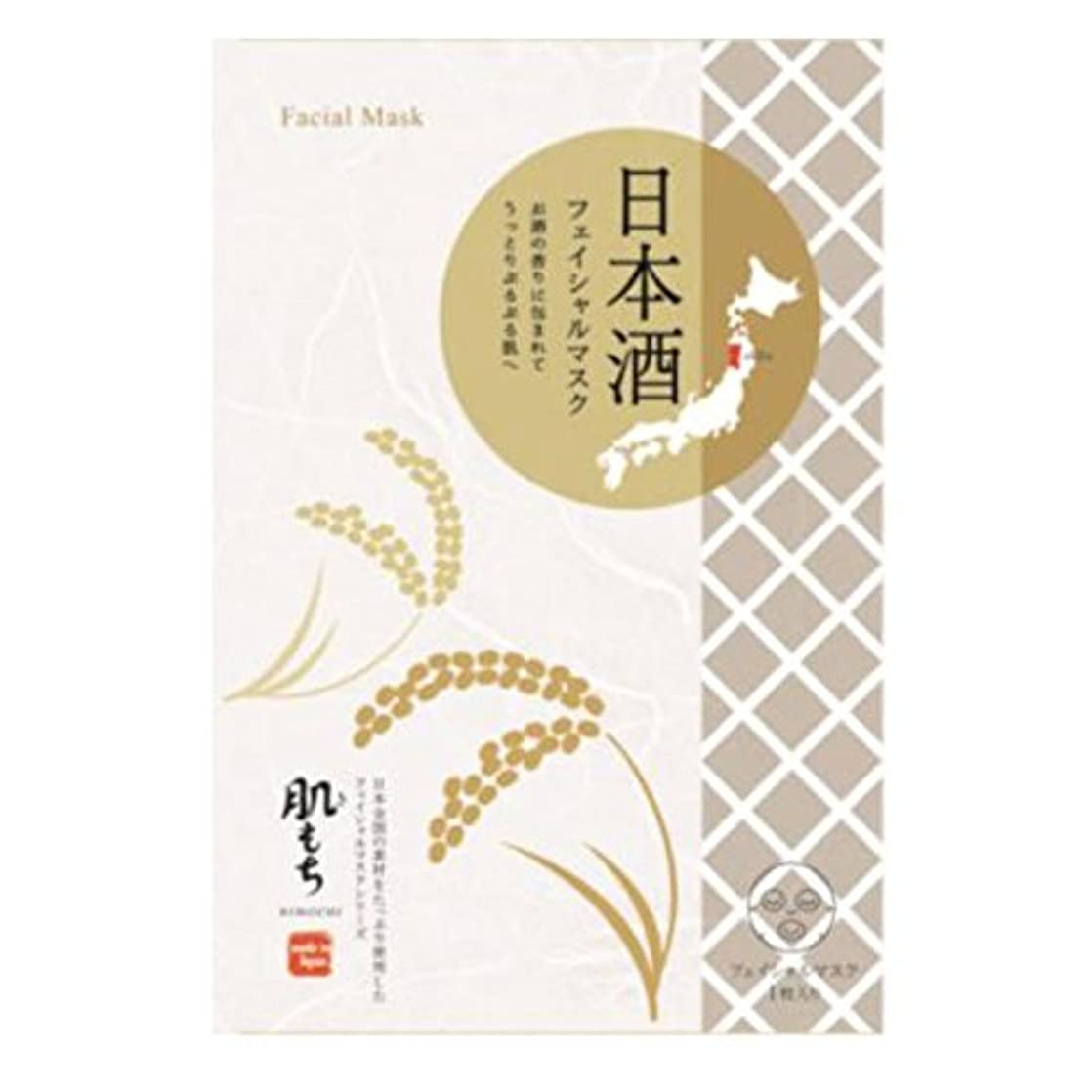 悲しいことにこどもの日忠実な肌もち(きもち) フェイシャルマスク 日本酒(1枚20ml) 5枚セット
