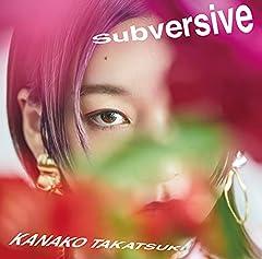 高槻かなこ「Subversive」のCDジャケット