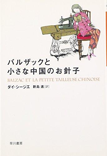 バルザックと小さな中国のお針子 (ハヤカワepi文庫)