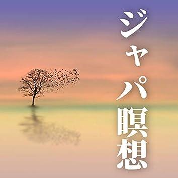 ジャパ瞑想:マントラを唱える・アジア瞑想曲・心の落ち着き