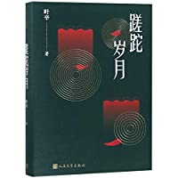 Wasted Years (Chinese Edition)