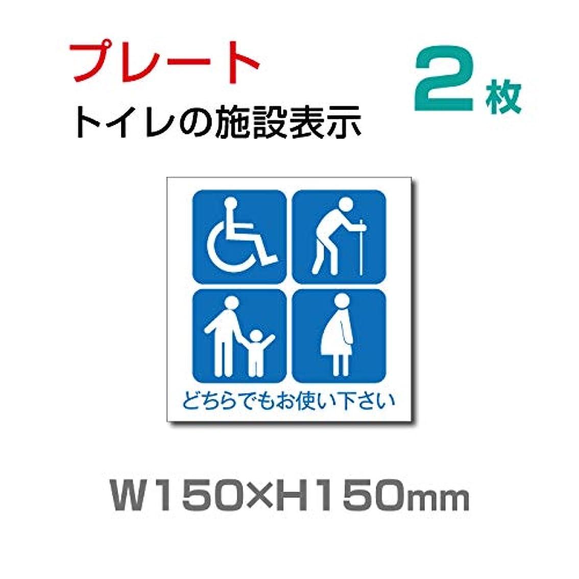 咽頭に関して十年【多目的トイレ】W150mm×H150mm TOILET トイレ お手洗い 化粧室 施設 サイン ピクト マーク イラスト 案内 誘導 プレート(TOI-123-2)(2枚組)