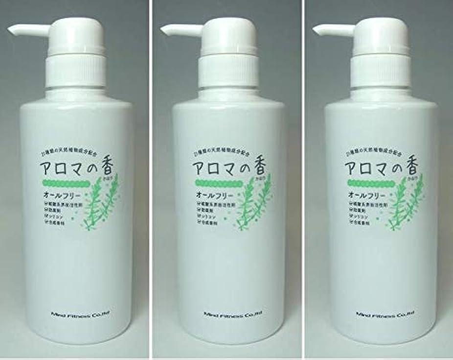 マーケティング所有者ローンアロマの香 300ml 3本セット【メーカー公式】