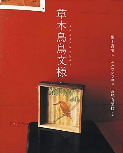 草木鳥鳥文様 (福音館の単行本)