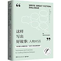 Write Great Fiction: Dialogue (Chinese Edition)