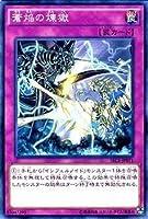 遊戯王/第9期/3弾/SECE-JP071 蒼焔の煉獄