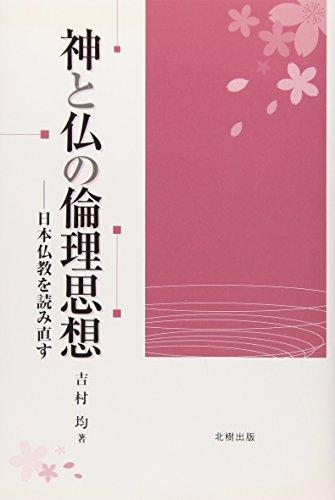 神と仏の倫理思想―日本仏教を読み直す