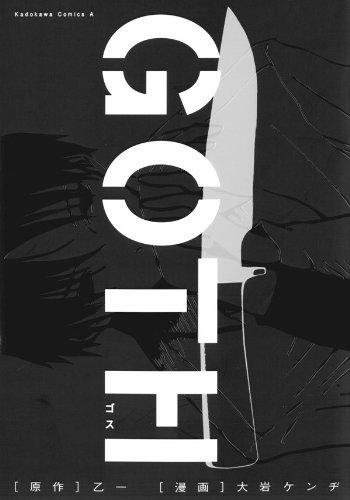 GOTH (角川コミックス・エース)