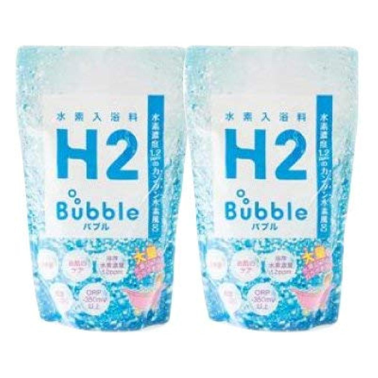 山中央値水素 入浴剤 水素 風呂 水素バス【H2バブル h2bubble 700g(約1カ月分)×2袋セット】