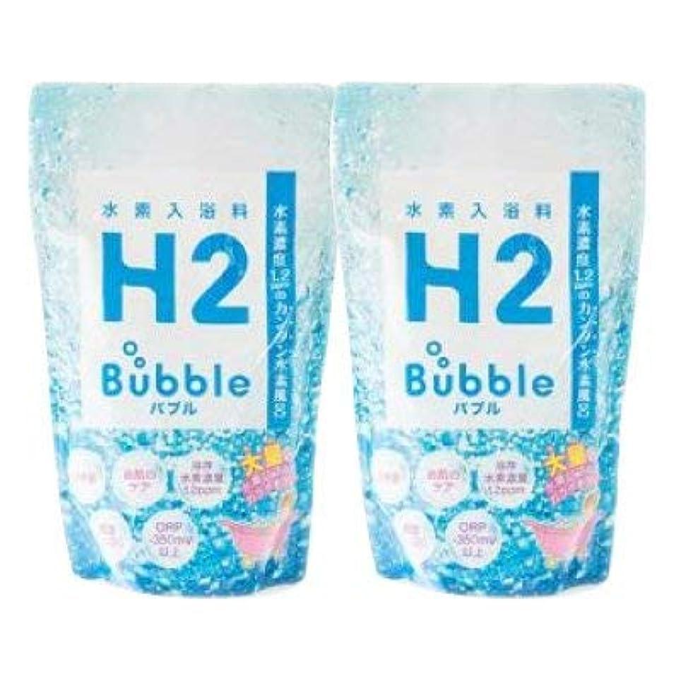 個人的なスリルばか水素 入浴剤 水素 風呂 水素バス【H2バブル h2bubble 700g(約1カ月分)×2袋セット】