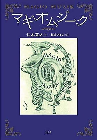 マギオ・ムジーク (JULA NOVELS)
