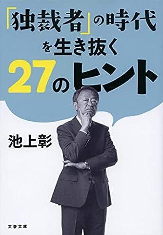 「独裁者」の時代を生き抜く27のヒント (文春文庫 い 81-9)