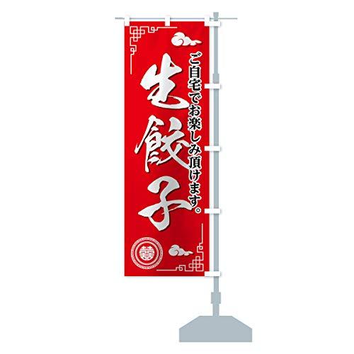 生餃子 のぼり旗 サイズ選べます(コンパクト45x150cm 右チチ)
