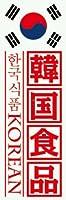 のぼり旗スタジオ のぼり旗 韓国食品001 大サイズH2700mm×W900mm