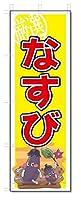 のぼり のぼり旗 なすび (W600×H1800)