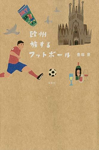 欧州 旅するフットボール