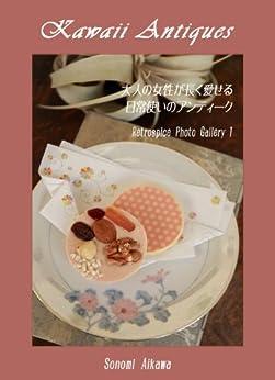 [相川花実]の大人の女性が長く愛せる、日常使いのアンティーク Retrospice Photo Gallery 1