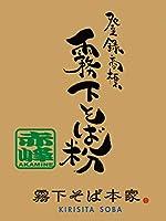 霧下そば粉【赤峰(あかみね)】石臼挽き 中国内モンゴル産 (1kg)
