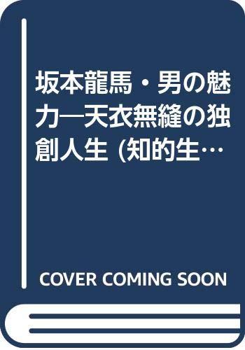 坂本龍馬・男の魅力―天衣無縫の独創人生 (知的生きかた文庫)の詳細を見る