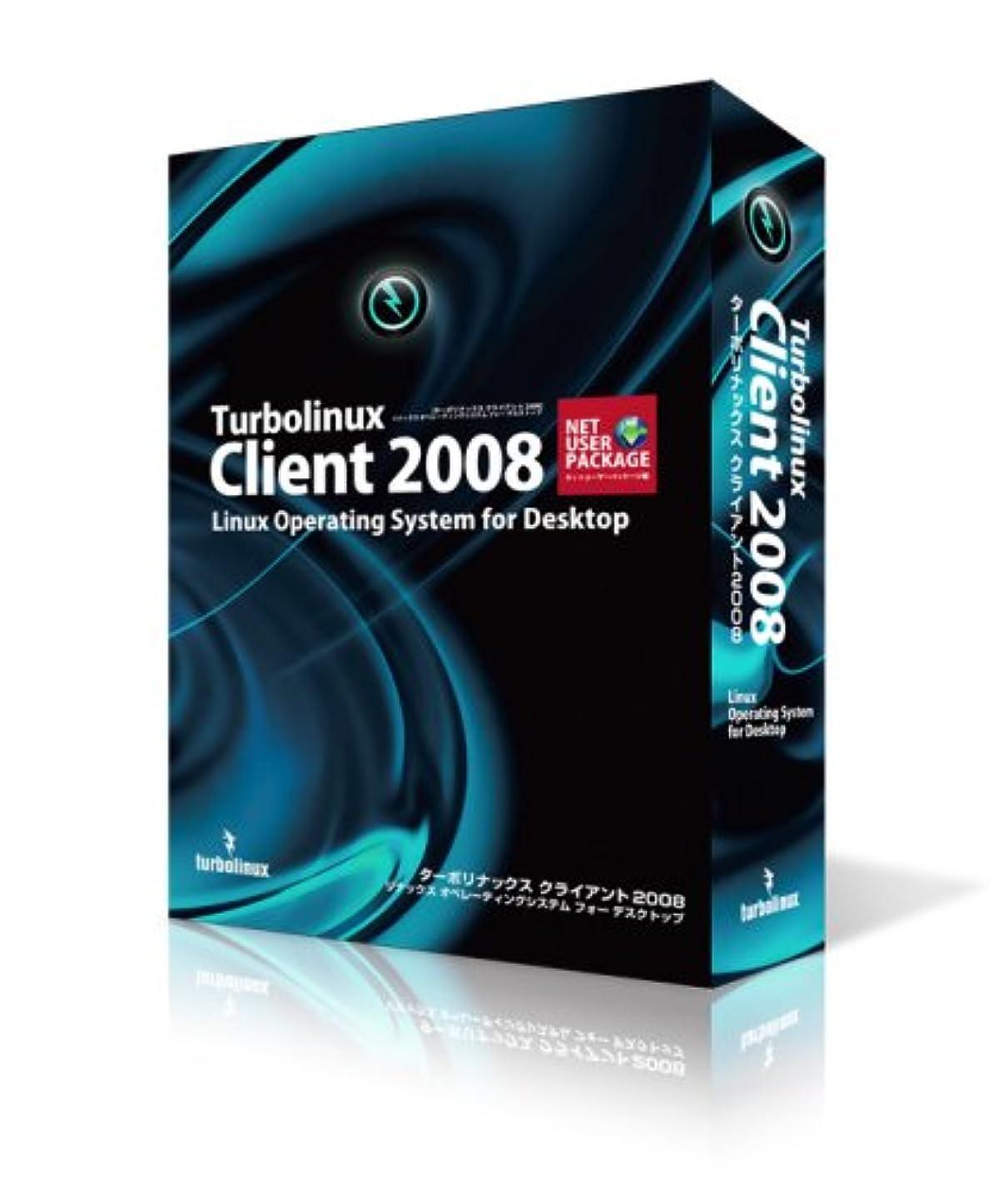 ルーム超えて望ましいTurbolinux Client 2008 Net User Package