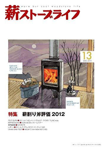 薪ストーブライフNo.13: warm but cool woodstove life